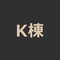 ■K棟(1~6名様)
