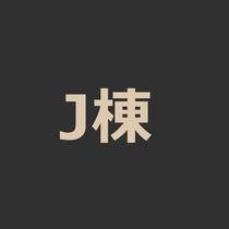 ■J棟(1~5名様)