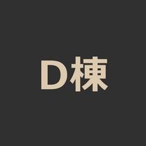 ■D棟(1~6名様)ペットOK!