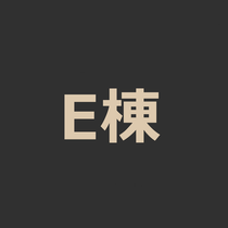 ■E棟(1~9名様)