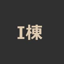 ■I棟(1~6名様)