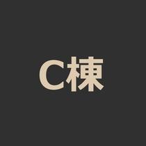 ■C棟(1~4名様)ペットOK!
