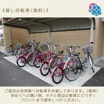 《貸し自転車(無料)》