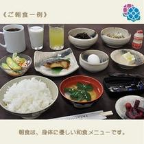 朝食は、身体に優しい和食メニューです。