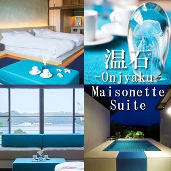 NEW【離れ】露天風呂付メゾネット客室◆温石◆