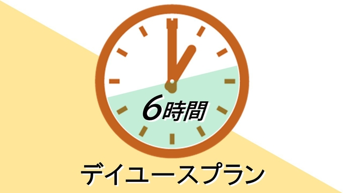 【デイユース】日帰り6時間プラン <8:00〜23:00>