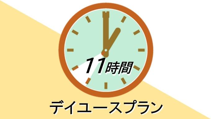 【デイユース】日帰り11時間プラン <8:00〜23:00>