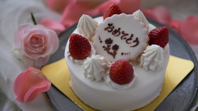 【記念日プラン】1日2組限定<ケーキ&ワイン>でお祝い♪〜箱根湯本で過ごす特別な1日〜