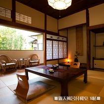 ■露天風呂付き客室8帖■