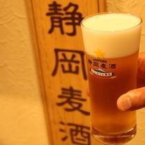 お飲み物【静岡麦酒】