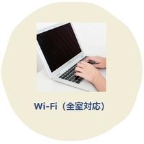 WIFI(全室対応)