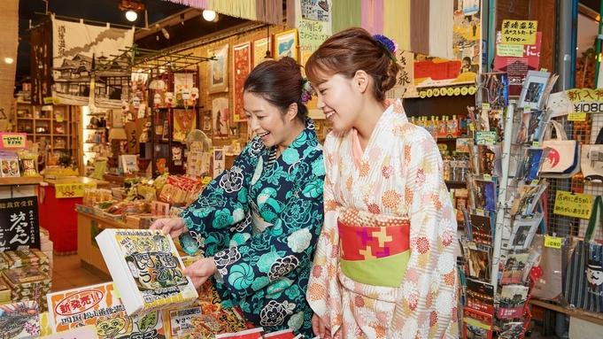 【温泉女子旅】日本最古の美肌の湯で癒し旅◆色浴衣・ワイン・デザート付【2食付|基本コース】