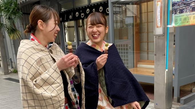 【女子旅・室数限定】大和屋媛旅★湯ったり癒されプラン【折衷基本コース】