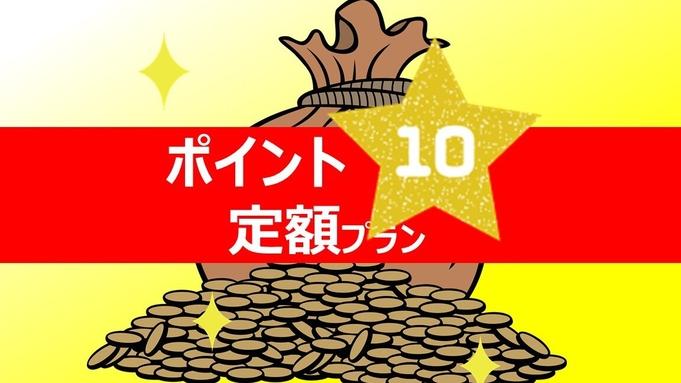 【無料朝食付】楽天限定ポイント10倍&レイトアウト!料金変動なし定額プラン◇