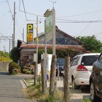 ★周辺有料駐車場名和駅西★入庫から24時間600円、15台収容