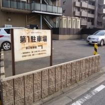 ★ホテル第1駐車場★ホテル建物すぐ裏、9台駐車可能。駐車は2T車まで。