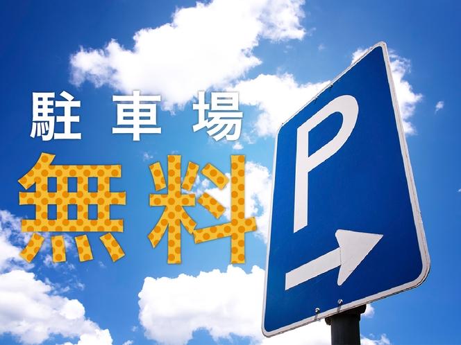 駐車場は入庫から24時間無料!出し入れも自由!