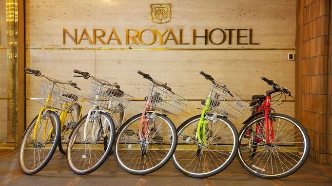 【室数限定】レンタサイクル付きプラン〜サイクリングの後は温泉でリフレッシュ♪〜