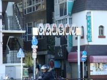しんみち通り1 JR四谷口交差点から見たしんみち通り(拡大)