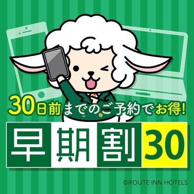 <早割30>早期割引【朝食バイキング無料サービス】