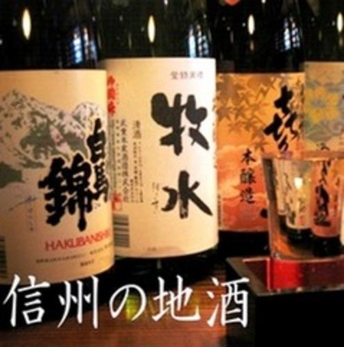 長野地酒 特選