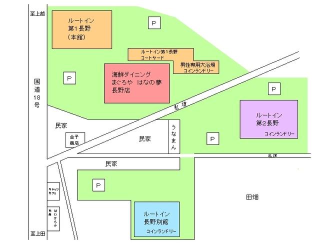 ホテルルートイン第1長野・第2長野・長野別館・第1長野コートヤード