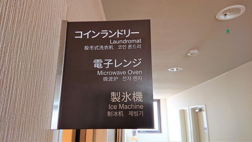 【長野別館・コインランドリー・電子レンジ・製氷機】