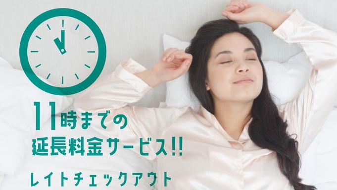 【朝食バイキング無料】☆★なかよしカップル★☆のんびりアウト11時プラン