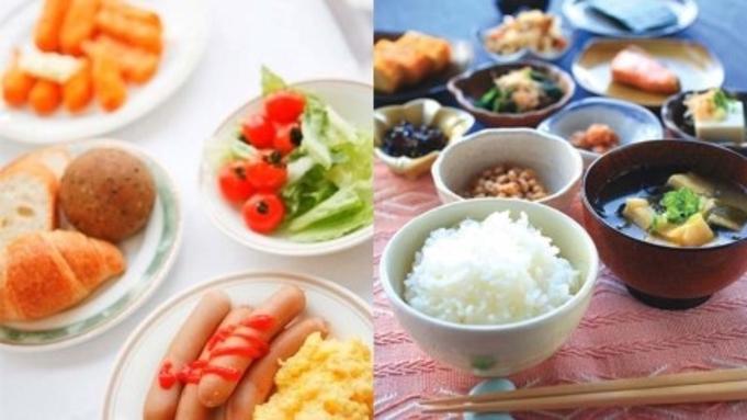 【秋冬旅セール】ご朝食サービス!スタンダードプラン