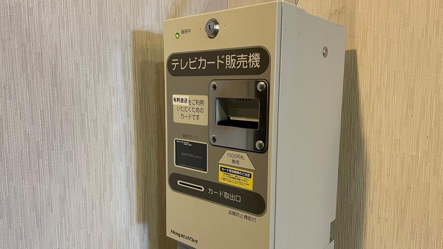 【有料放送券売機】各階に設置しております。