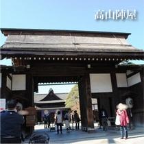 ☆高山陣屋