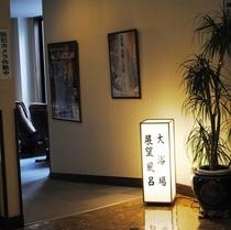 ◆館内大浴場「旅人の湯」入口