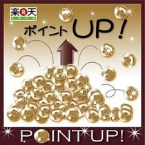 ◆ポイントアップ