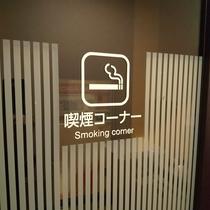 ◆喫煙コーナー(1階)