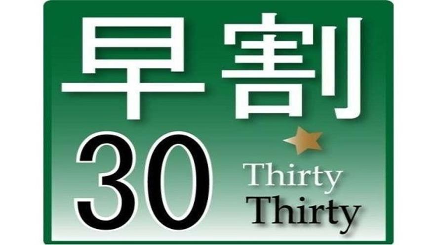 ■早割り30