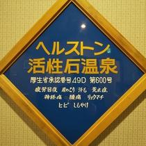 ◆活性石人工温泉大浴場(男女別)