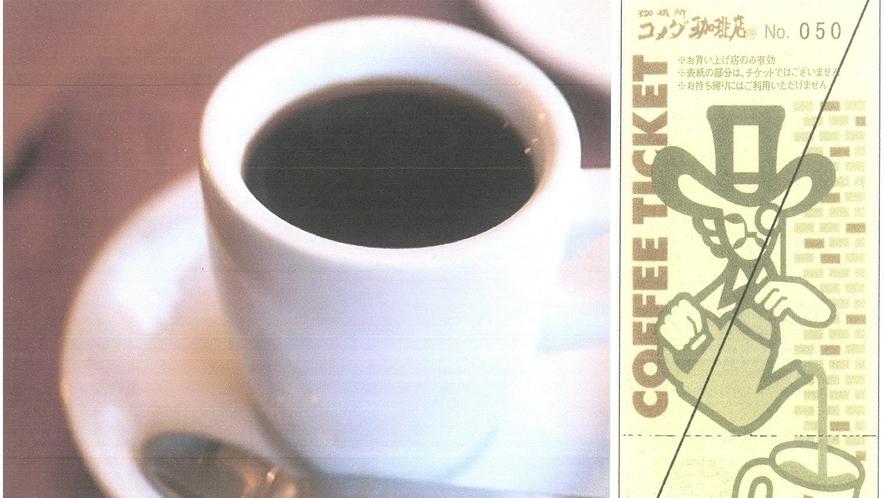 ■コメダ珈琲チケット付きプラン