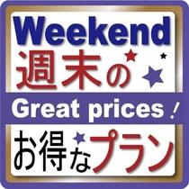 ◆週末限定プラン