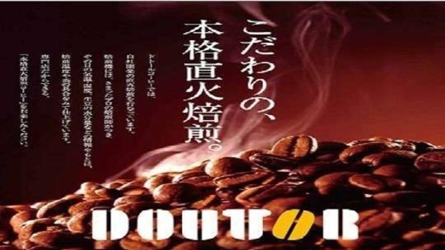 ■ウェルカム無料ドリンクコーナー(ドトールコーヒー)