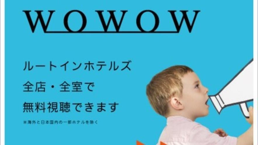 ■WOWOW全室無料視聴~客室テレビで見放題♪~
