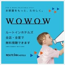 ◆WOWOW全室無料視聴可能