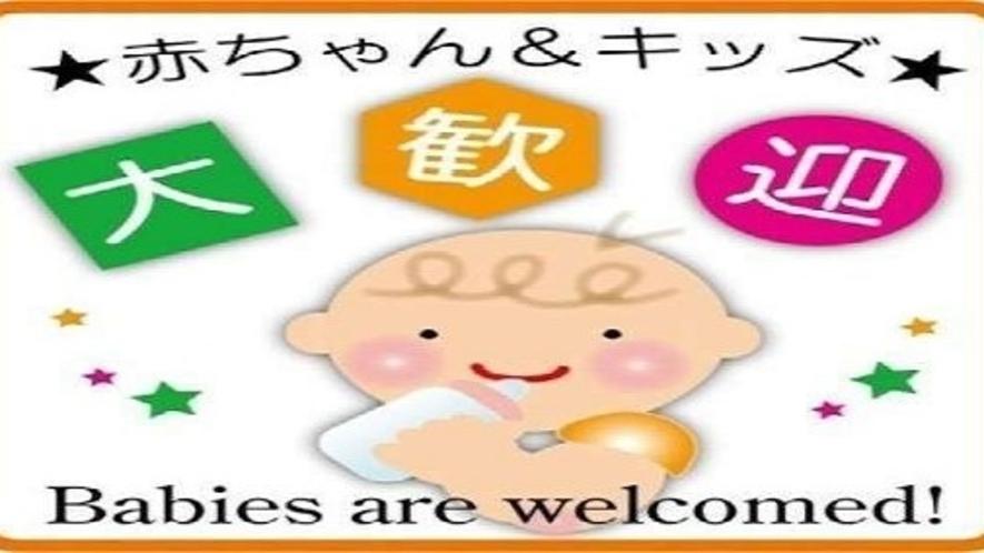 ■お子様歓迎