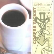 ◆コメダ珈琲店で使えるコーヒーチケット付プラン◎