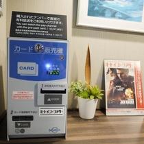 VODルームシアター全室完備◆お好きな映画が見放題!(券売機は各階に設置 1日/1000円)