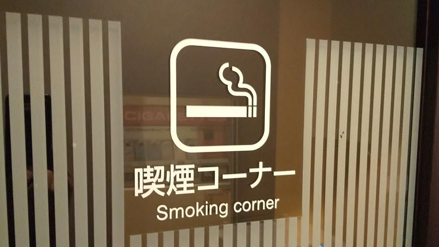 ■喫煙コーナーあり
