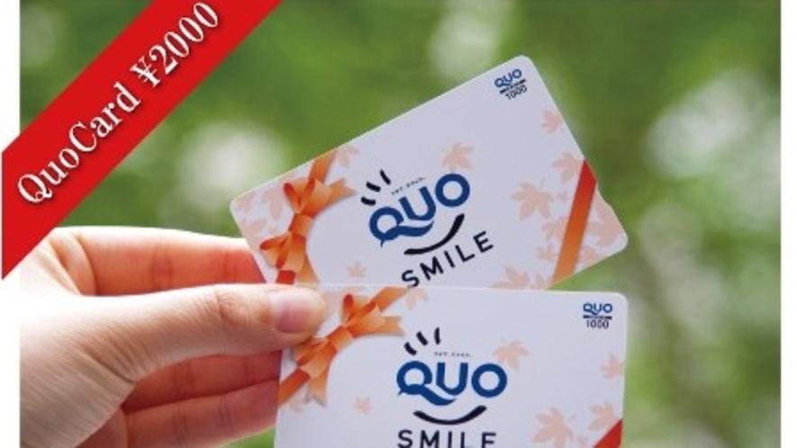 ■QUOカード2,000円付プラン