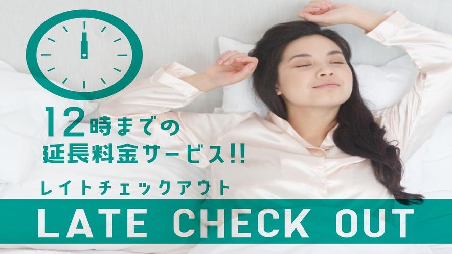 ■12時レイトチェックアウトプラン~ゆったり~