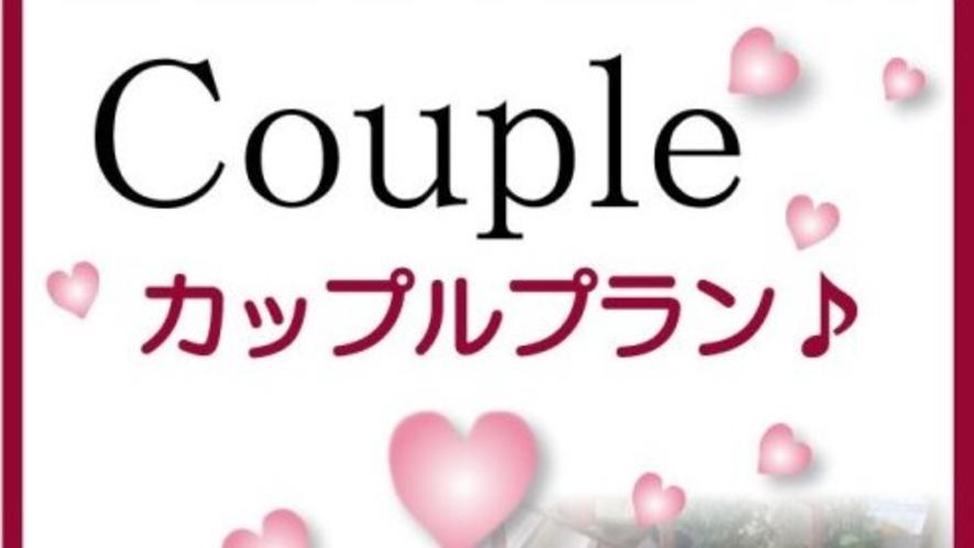 ■カップルお得プラン