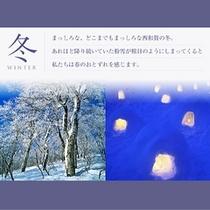 ■冬の見どころご案内