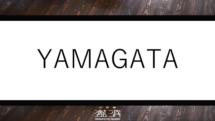 1階2階各3室の全6室、山形で生まれた名作家具や作品に山形らしい趣を映した「YAMAGATA」